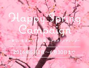 Happy 春 キャンペーン!〜新しい生活がはじまる春♪ヘアスタイルチェンジ〜