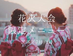 7月・8月花火大会限定メニューとキャンペーンのお知らせ