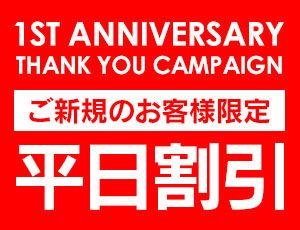 1周年記念・ご新規のお客様限定!大感謝 平日割引2000円OFF!!