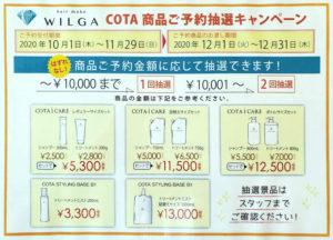 COTA商品ご予約抽選キャンペーン